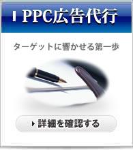 PPC広告代行に関する詳細はこちら