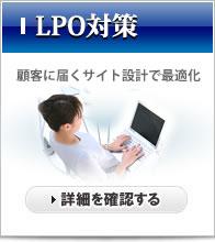 LPO対策に関する詳細はこちら