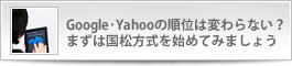 Google・Yahooの順位は変わらない?まずは国松方式を始めてみましょう