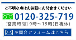 TEL:0120-325-719|営業時間:9時~19時(日祝休)|お問合せフォームはこちら