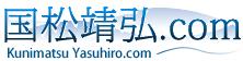 国松靖弘.com|KunimatsuYasuhiro.com